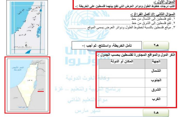New UNRWA textbooks rife with problematic content